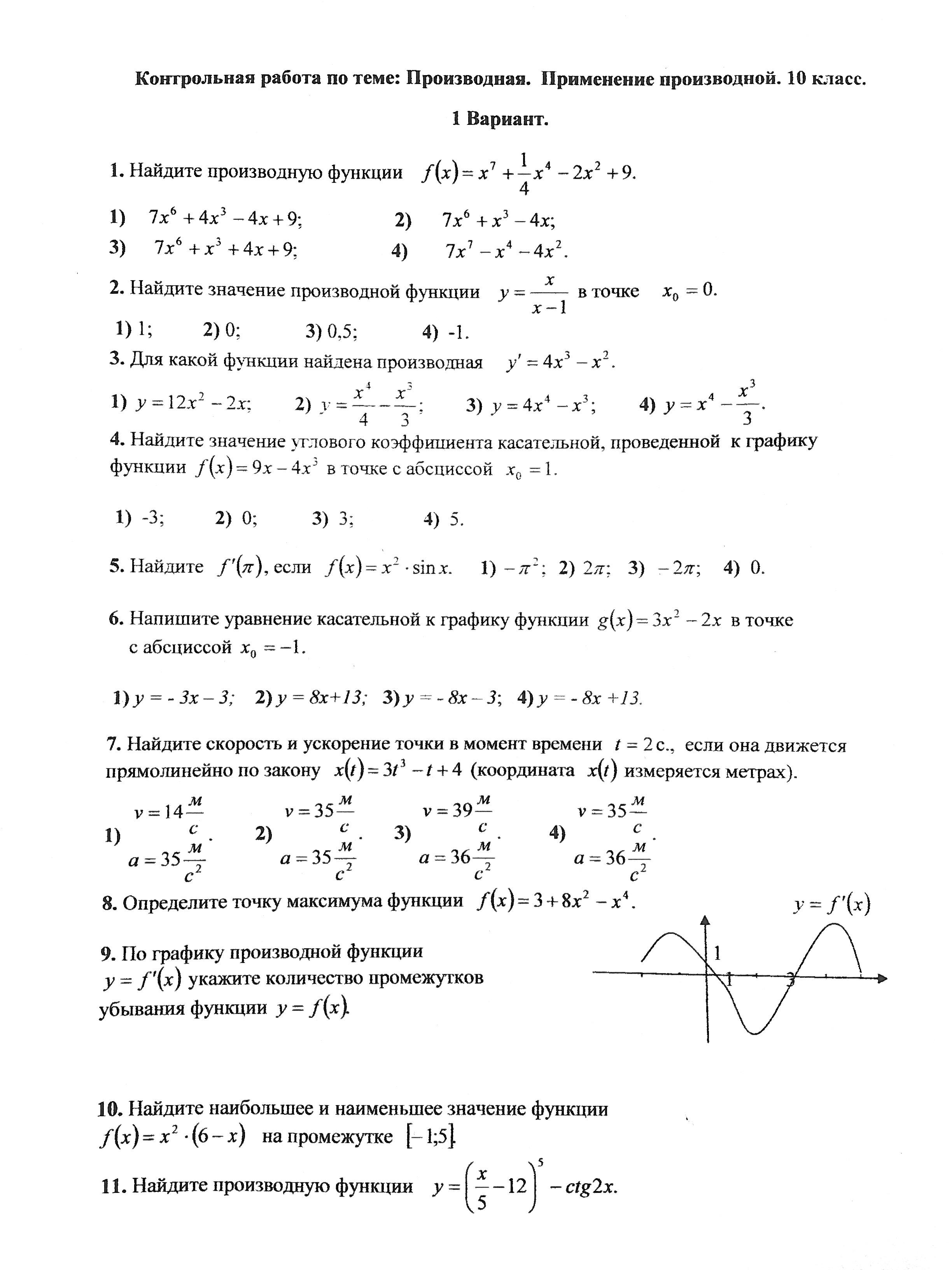 Контрольные работы по математике степенные функции 6663