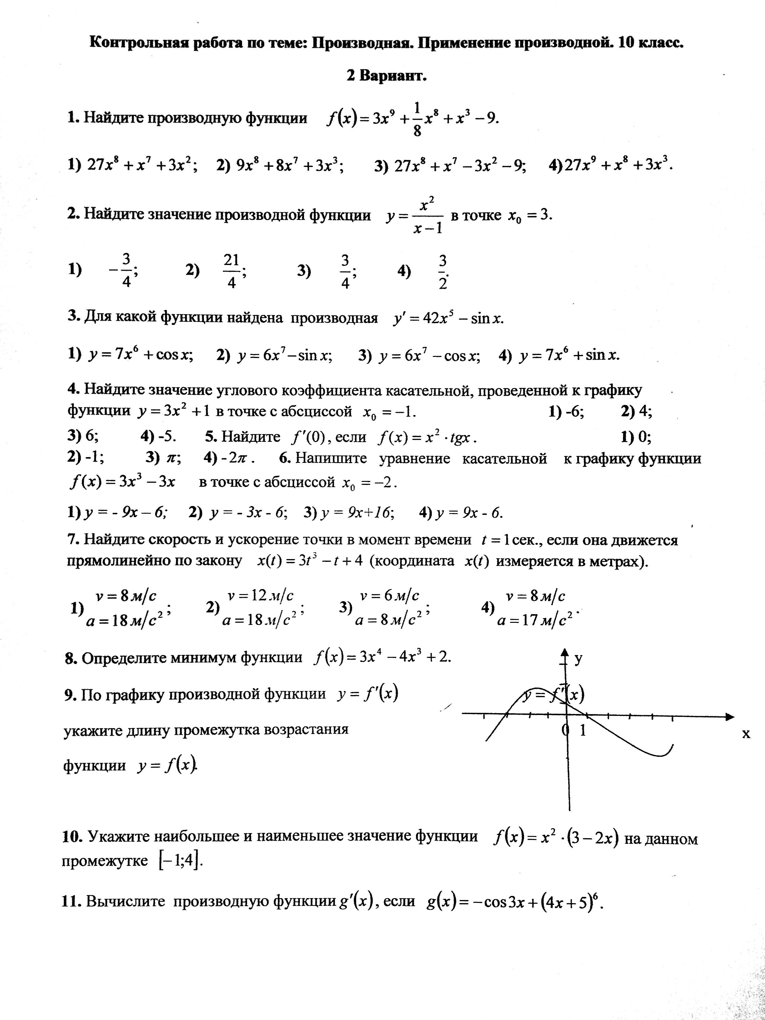 Алгебра Дино В П учитель математики Скачать Контрольная
